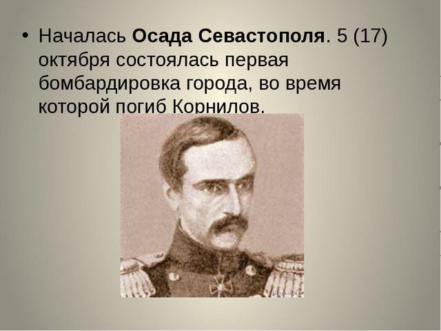 Началась Осада Севастополя. 5(17) октября состоялась первая бомбардировка г...