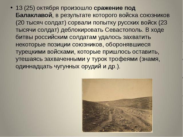13(25) октября произошло сражение под Балаклавой, в результате которого вой...