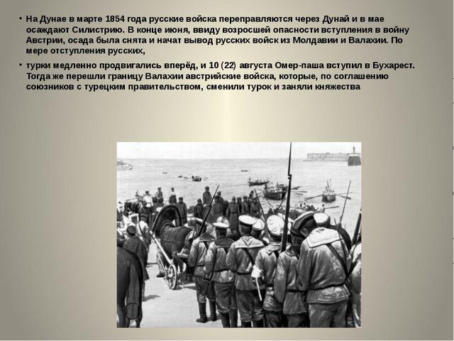 На Дунае в марте 1854 года русские войска переправляются через Дунай и в мае...