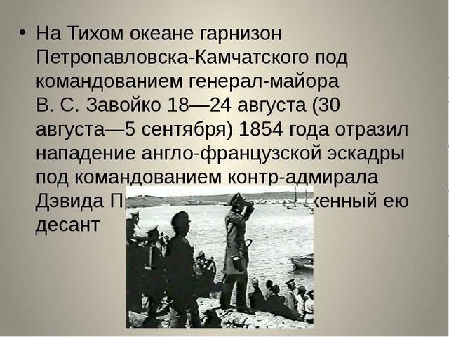 На Тихом океане гарнизон Петропавловска-Камчатского под командованием генера...