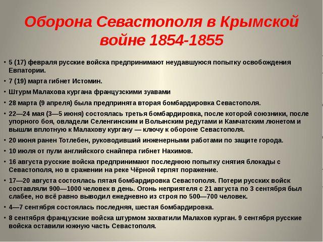 Оборона Севастополя в Крымской войне 1854-1855 5 (17) февраля русские войска...