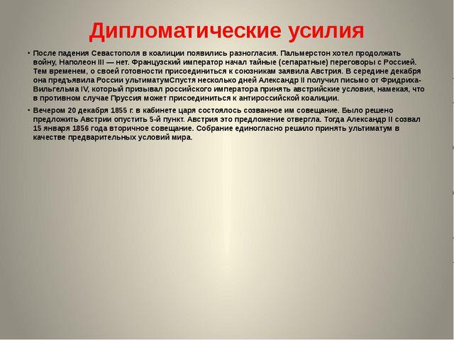 Дипломатические усилия После падения Севастополя в коалиции появились разногл...