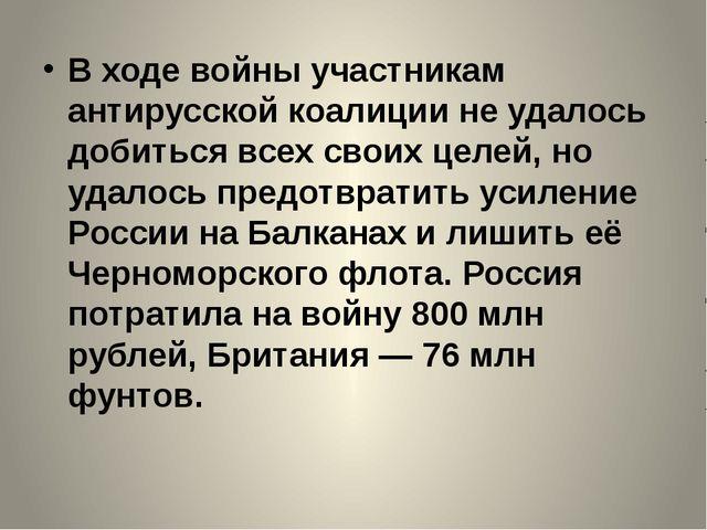 В ходе войны участникам антирусской коалиции не удалось добиться всех своих...