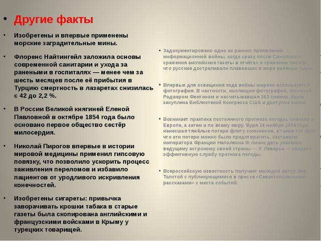 Другие факты Изобретены и впервые применены морские заградительные мины. Фло...