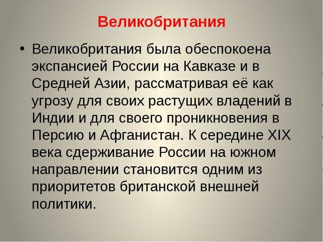 Великобритания Великобритания была обеспокоена экспансией России на Кавказе и...