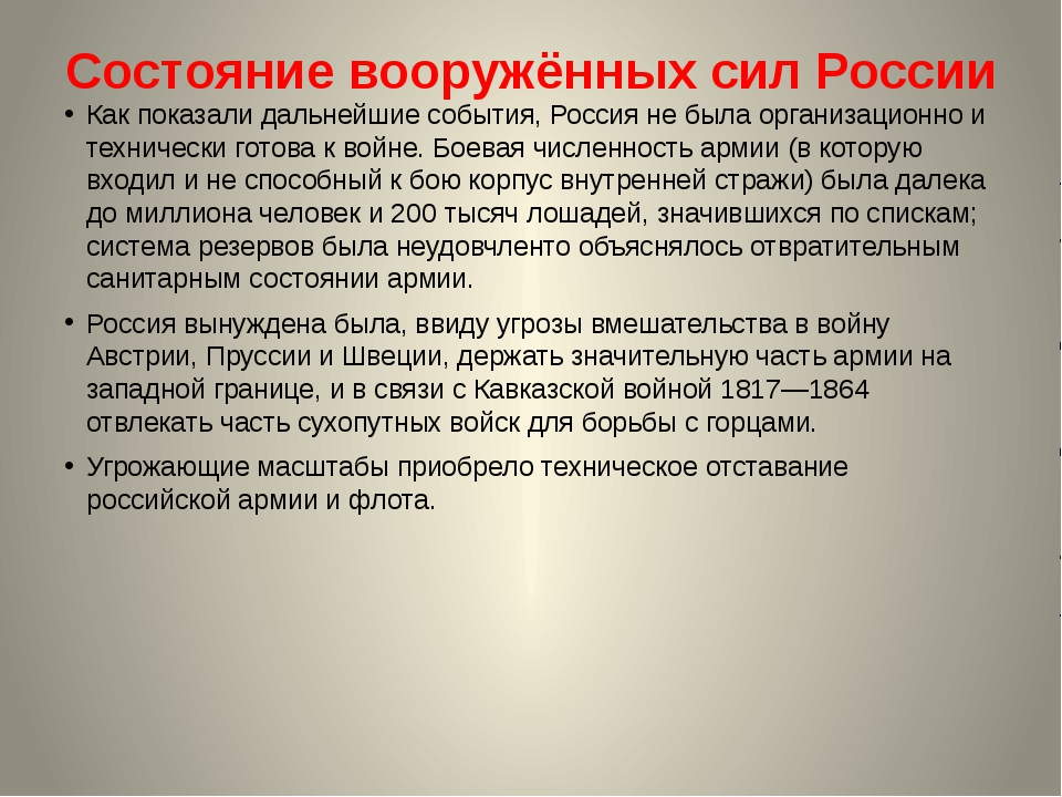 Состояние вооружённых сил России Как показали дальнейшие события, Россия не б...