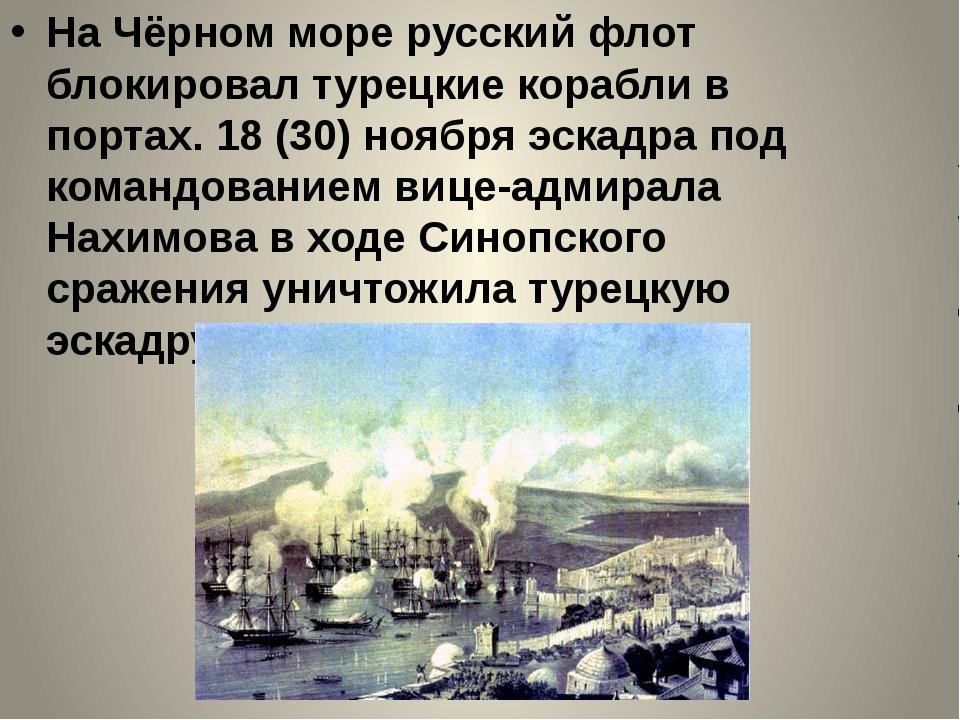 На Чёрном море русский флот блокировал турецкие корабли в портах. 18(30) но...