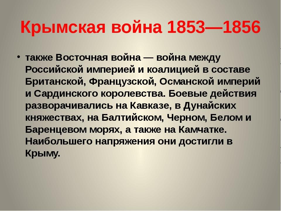 Крымская война 1853—1856 также Восточная война— война между Российской импер...