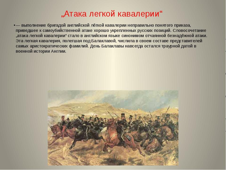 """""""Атака легкой кавалерии"""" — выполнение бригадой английской лёгкой кавалерии н..."""