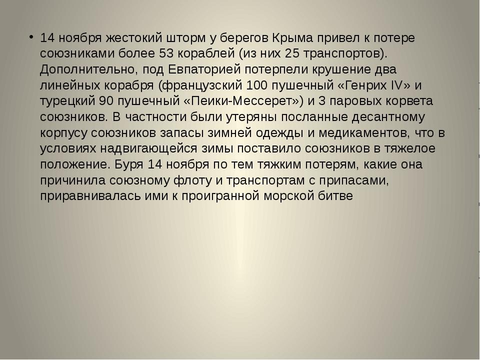14 ноября жестокий шторм у берегов Крыма привел к потере союзниками более 53...