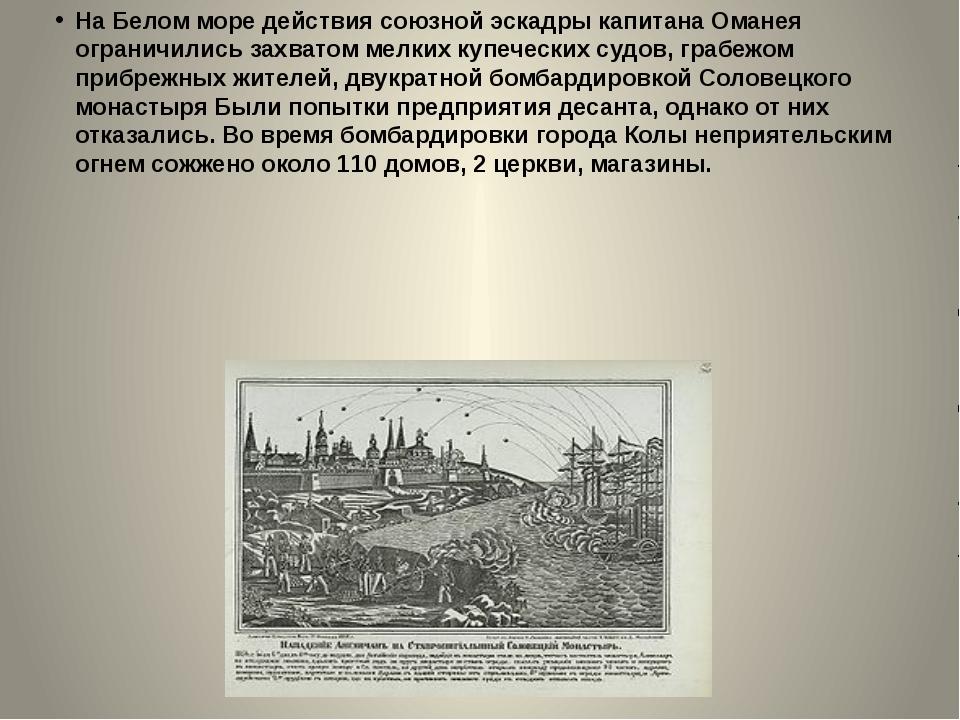 На Белом море действия союзной эскадры капитана Оманея ограничились захватом...