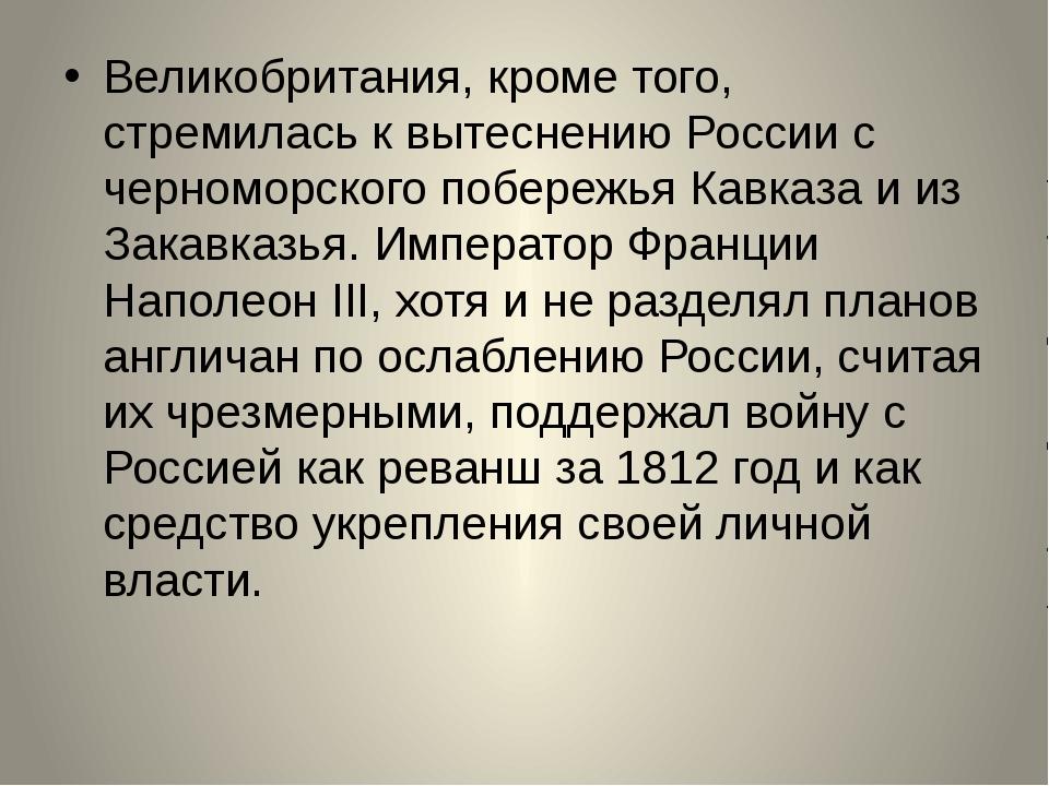 Великобритания, кроме того, стремилась к вытеснению России с черноморского п...