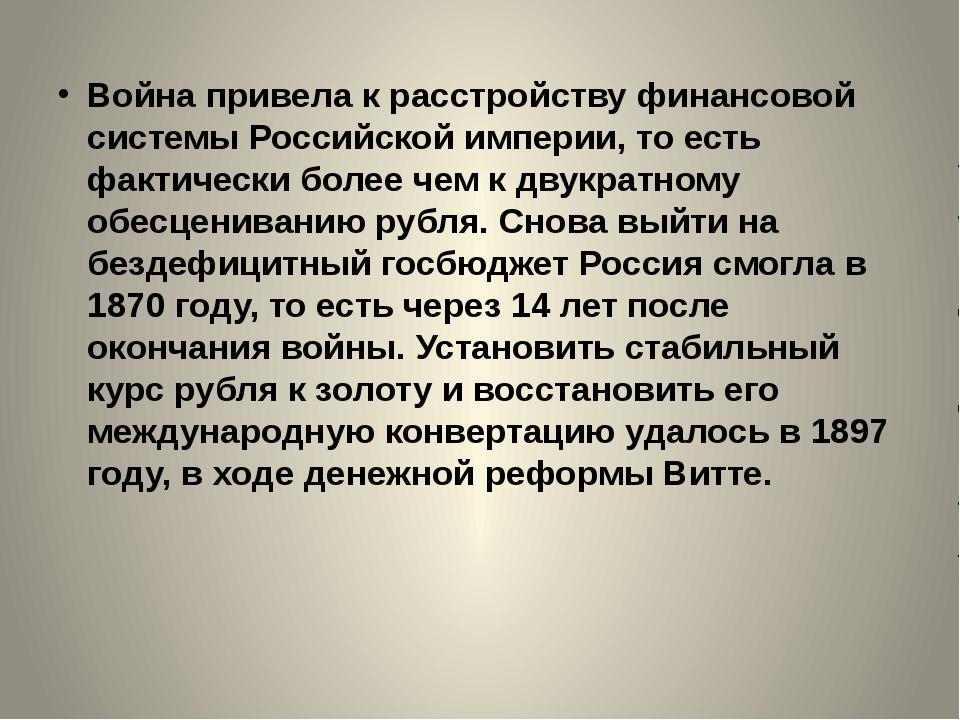 Война привела к расстройству финансовой системы Российской империи, то есть...