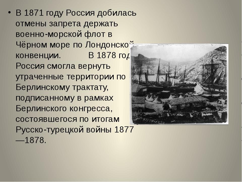 В 1871 году Россия добилась отмены запрета держать военно-морской флот в Чёр...