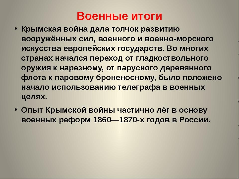 Военные итоги Крымская война дала толчок развитию вооружённых сил, военного и...