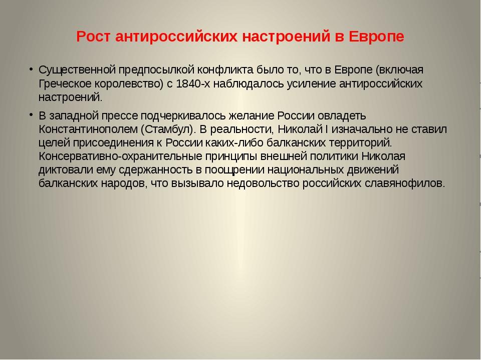 Рост антироссийских настроений в Европе Существенной предпосылкой конфликта б...