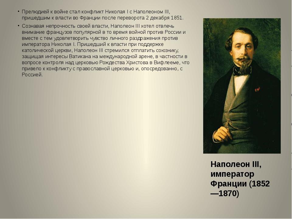 Прелюдией к войне стал конфликт Николая I с Наполеоном III, пришедшим к влас...