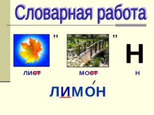 ,, ,, Н ЛИМОН ЛИСТ МОСТ Н