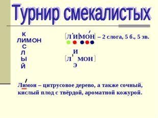 ЛИМОН К С Л Ы Й Л И МОН – 2 слога, 5 б., 5 зв. Л МОН И Э Лимон – цитрусовое д