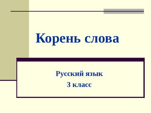 Корень слова Русский язык 3 класс