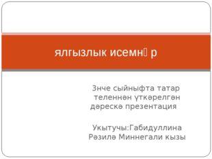 3нче сыйныфта татар теленнән үткәрелгән дәрескә презентация Укытучы:Габидулли