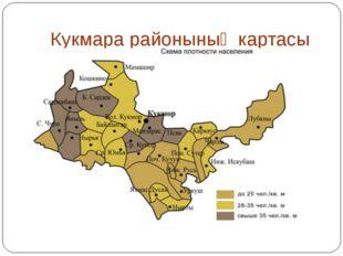 Кукмара районының картасы