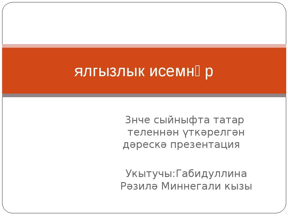 3нче сыйныфта татар теленнән үткәрелгән дәрескә презентация Укытучы:Габидулли...