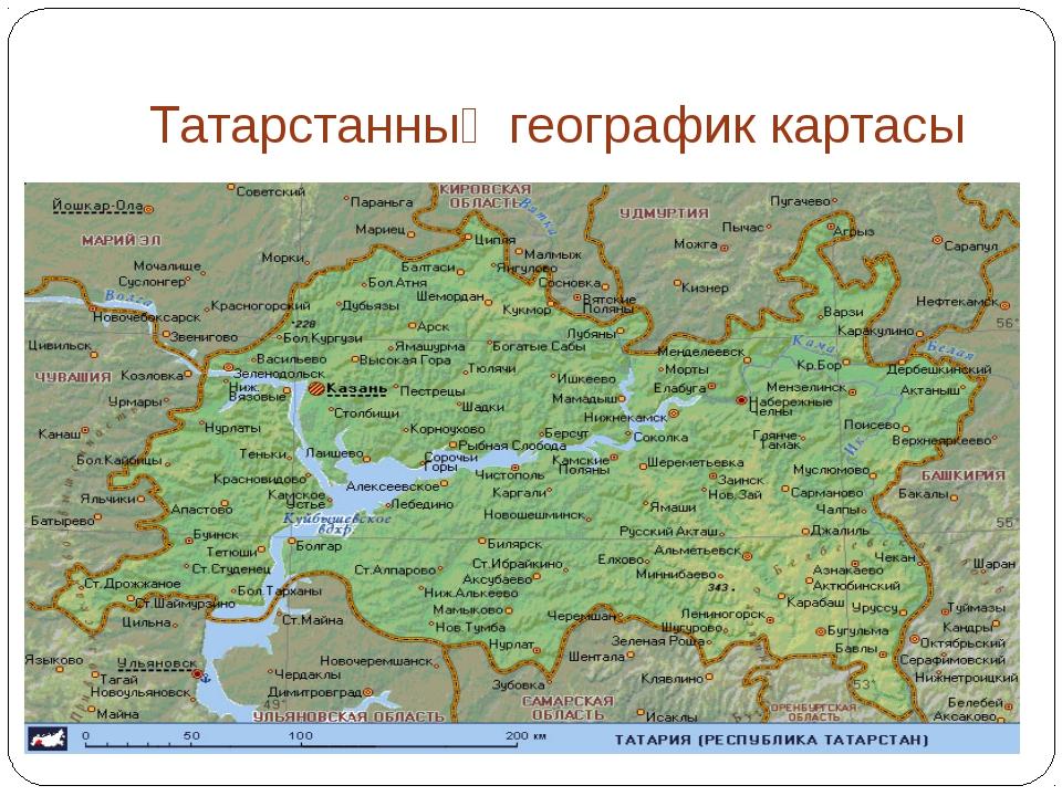 Татарстанның географик картасы