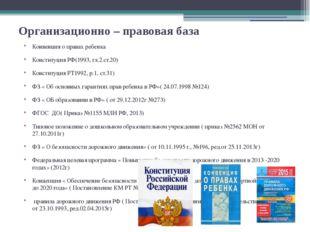Организационно – правовая база Конвенция о правах ребенка Конституция РФ(1993