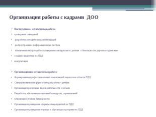Организация работы с кадрами ДОО Инструктивно- методическая работа: проведени