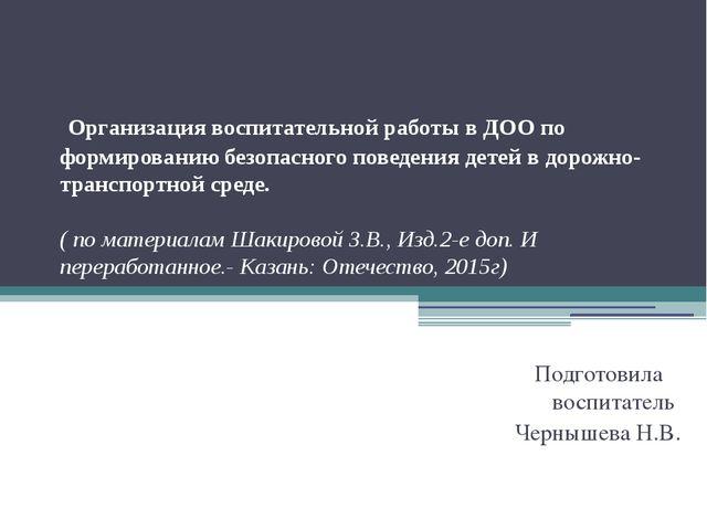Организация воспитательной работы в ДОО по формированию безопасного поведени...