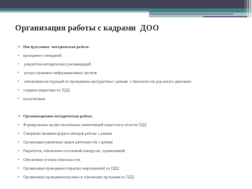 Организация работы с кадрами ДОО Инструктивно- методическая работа: проведени...