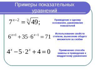 Примеры показательных уравнений Применение способа замены и приведения к квад