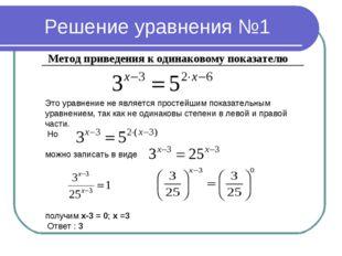 Решение уравнения №1