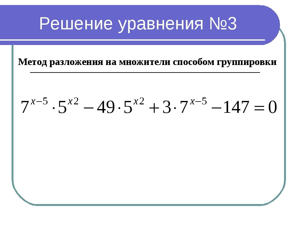 Решение уравнения №3 Метод разложения на множители способом группировки _____...
