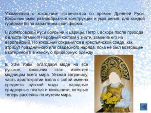 Упоминания о кокошнике встречаются со времен Древней Руси. Кокошник имел раз