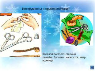 Инструменты и приспособления Клеевой пистолет, стержни, линейка, булавки, нап