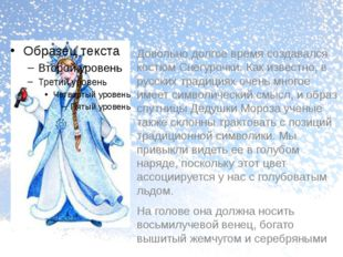 Костюм Снегурочки Довольно долгое время создавался костюм Снегурочки. Как изв