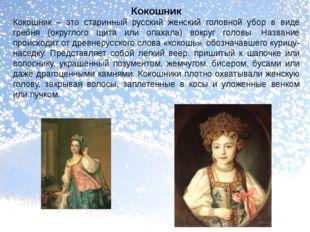 Кокошник Кокошник – это старинный русский женский головной убор в виде гребня
