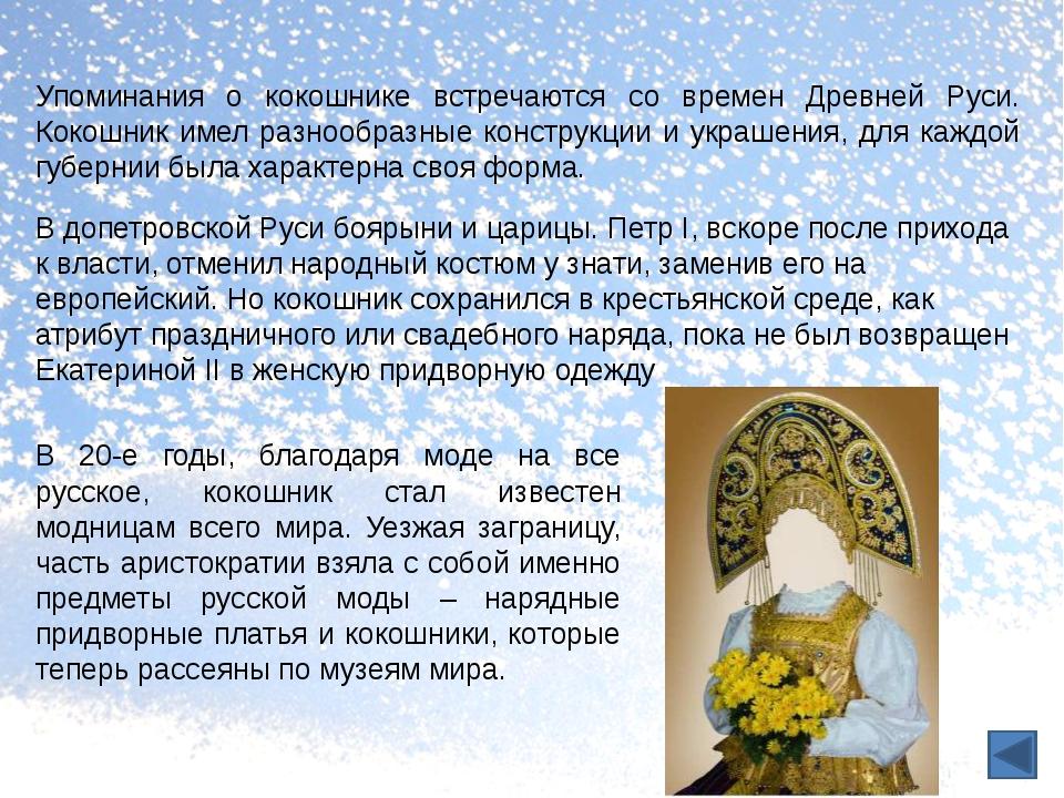 Упоминания о кокошнике встречаются со времен Древней Руси. Кокошник имел раз...