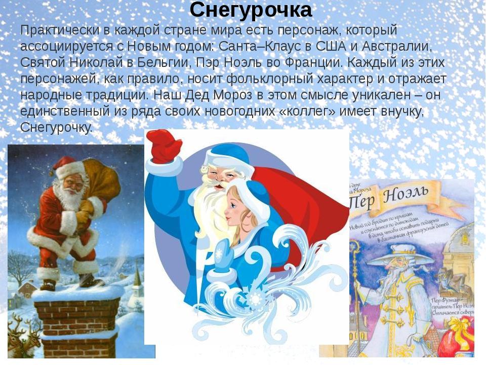 Снегурочка Практически в каждой стране мира есть персонаж, который ассоциируе...