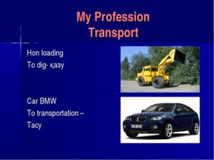 My Profession Transport Hon loading To dig- қазу Car BMW To transportation –