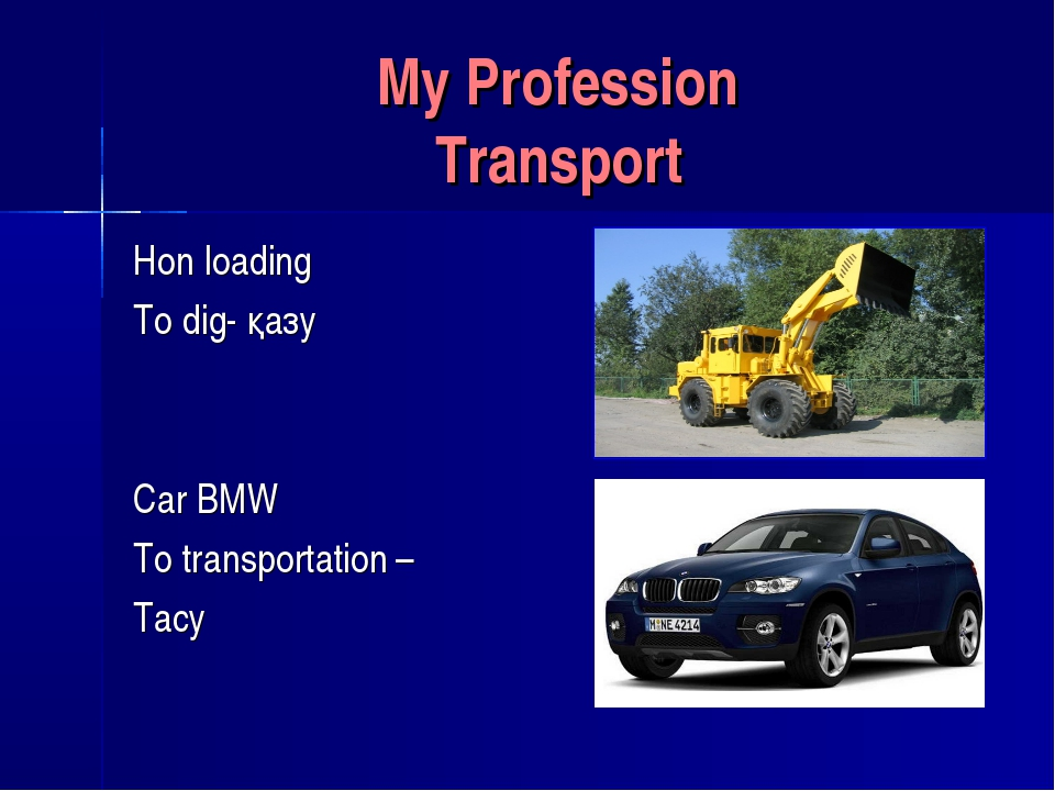 My Profession Transport Hon loading To dig- қазу Car BMW To transportation –...