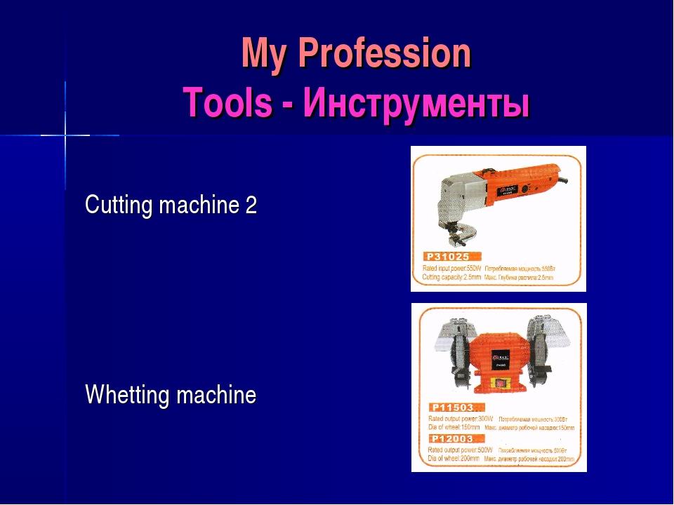 My Profession Tools - Инструменты Cutting machine 2 Whetting machine