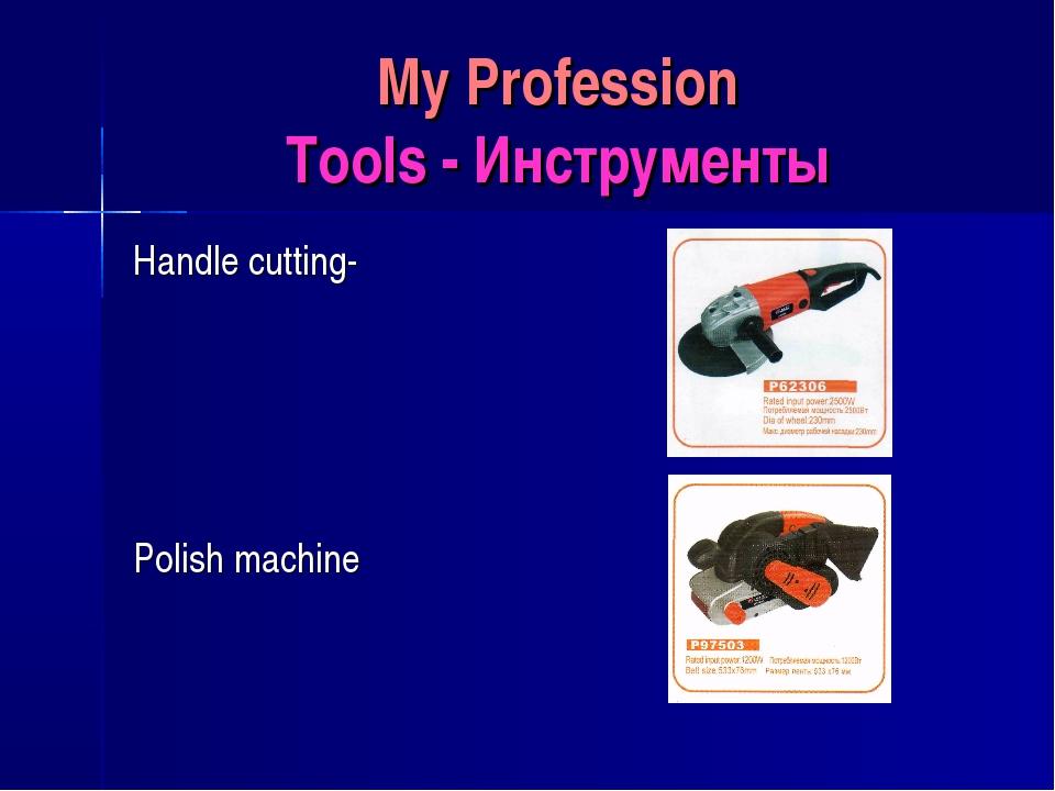 My Profession Tools - Инструменты Handle cutting- Polish machine