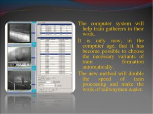 The computer system will help train gatherers in their work. It is only now,