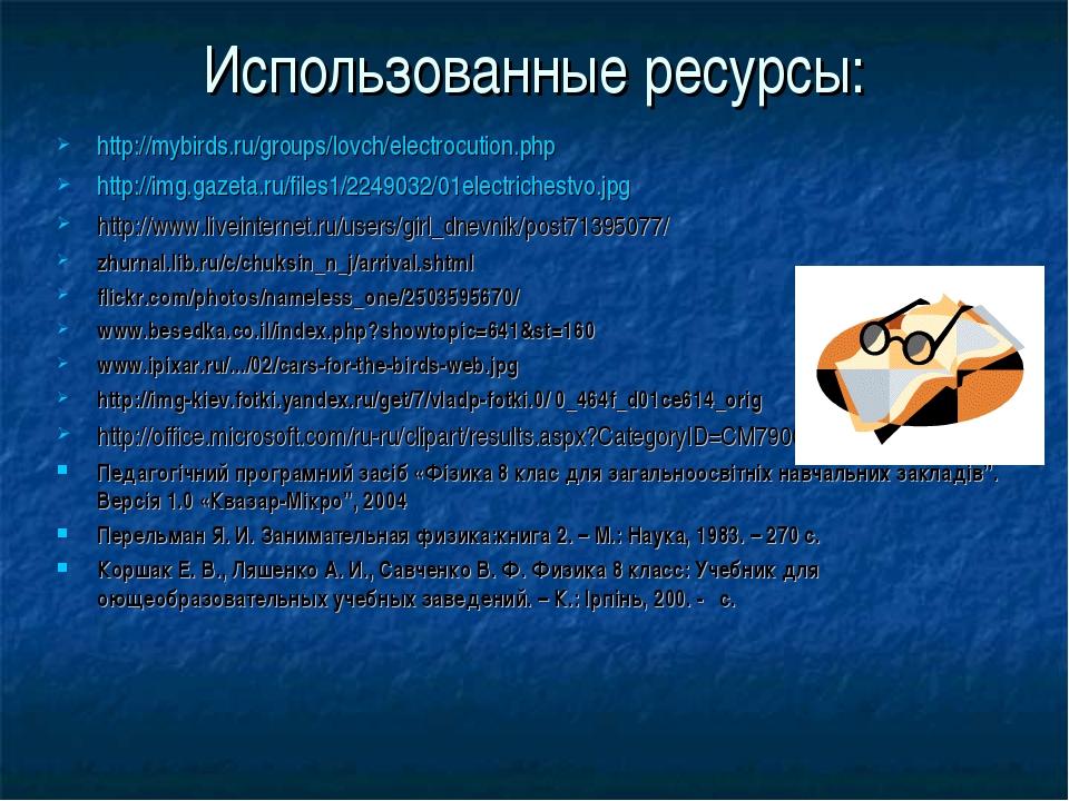 Использованные ресурсы: http://mybirds.ru/groups/lovch/electrocution.php http...