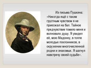Из письма Пушкина: «Никогда ещё с таким грустным чувством я не приезжал на б