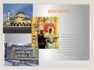 ВЕНЧАНИЕ 18 февраля 1832 года – свадьба. Венчались Пушкин и Гончарова в церкв