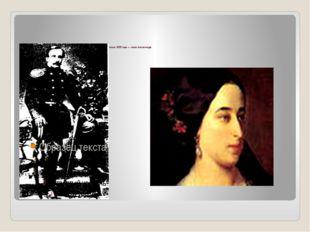 19 мая 1832 года Наталья Николаевна родила первенца — дочь Марию, а 6 июля 1